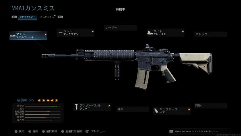 Mw 武器 最新 おすすめ Cod