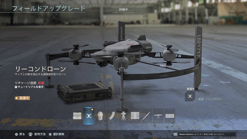 Recon Drone(リーコンドローン)